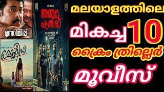 Top 10 crime suspense thriller movies of malayalam|Top 10 Express|best thriller movies of malayalam|