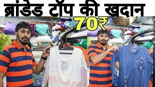 70₹ में टॉप ।Mumbai Ladies clothes wholesale market Western ladies top cheap price retail in Mumbai