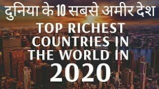 Top 10 RICHEST COUNTRY of the world| ANYTHING LEARNERS|RICHEST COUNTRY