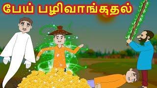 பேய் பழிவாங்குதல் -Ghost Revenge Tamil Story -Tamil Stories -Stories tamil 2020 -Tamil Moral Stories