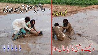 Ashiq Mashooq Aur Bivi   New Top Funny Comedy Video   Very Funny Video 2020   Bata tv
