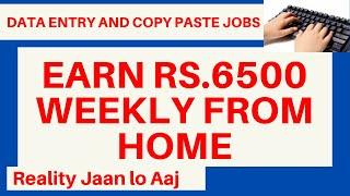 Earn Rs.6500 weekly from home |Genuine Data Entry and Copy Paste Jobs |Part time job|Data Entry Work
