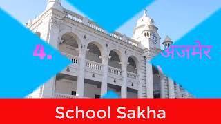 Top 10 School in india 2020 | School sakha