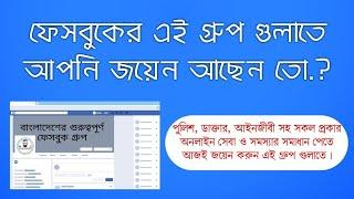 Top Bangladeshi Helping  Facebook Group  Police| Advocate | Doctor | Education Fund | Blood Group fb