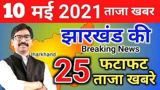 Jharkhand News Live 10 May 2021 Today Breaking News Jharkhand Top 25 News Uodate#jharkhand news