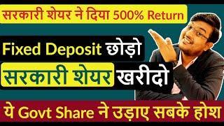 Fixed Deposit छोड़ो Government Share खरीदो | Best Share to Invest 2020 | Best सरकारी शेयर  2020