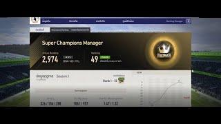 FIFA ONLINE 4 แจกแผน Super Champion Manager TOP 49 Season 3 2020