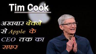 Apple CEO Tim Cook Biography | Struggle | Career | Family | Facts | History | The National TV