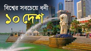 বিশ্বের সবচেয়ে ধনী ১০ দেশ - Top 10 Richest Countries In the World 2020 Bangla