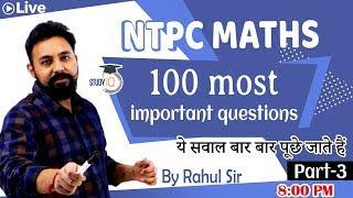 RRB NTPC || 100 Most Important Question || Part 3 || By Rahul Sir || Study iq