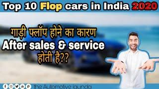 Top 10 Flop Cars in India 2020 |  is After Sales & Service Important in India??