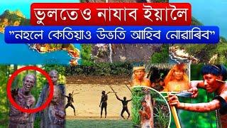 ইয়াত গলে কেতিয়াও ঘূৰি নাহে আপুনি    Top 5 Dangerous Place in the world in Assamese 2020    Janu_Ahok
