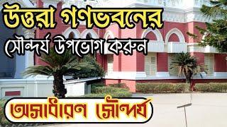 উত্তরা গণভবন নাটোর উত্তরা গণভবন দর্শনীয় স্থান বাংলাদেশ bangladesh tourism place top vacation place