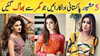 Top 5 Beautiful Pakistani Actress Who Live Alone in Their Houses | Pakistani Actress Who Live Alone