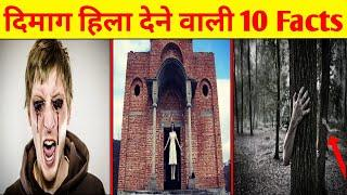 दिमाग हिला देने वाली 10 Facts | Top 10 amazing facts | The Secret facts | New Facts | Unique Videos