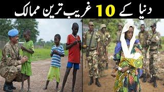 Top 10 Poorest country in the world- Most poor country in the world- دنيا کے غريب ترين ممالک