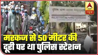 Markaz Is 50 Metres Away From Police Station Where People Gathered In Large Numbers | ABP News
