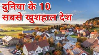 Top 10 happiest country in the world in Hindi!