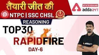 Top 30 Rapid Fire (Day 6) | Reasoning | NTPC | SSC CHSL | Tyari jeet ki