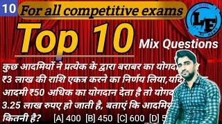 10|Top most 10 Questions|Excepted Questions|RRB NTPC| GROUP D| TET| CTET| STET| CET| for all exams