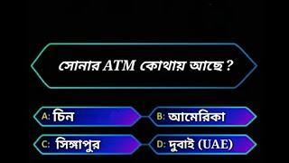 Bengali GK Question & Answer   বাংলা কুইজ   Top 10 Question & Answer   Quiz Expert   Part -3