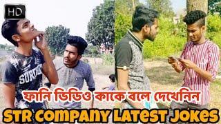 Str Company Comedy Movie Tinku Funny Jokes Bengali Video না দেখলে মিস করবেন তাই দেখে নিন  ❤️