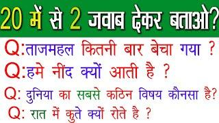 Top Most 20 brilliant GK Questions With Answers| India GK Questions Answers for all Exams | Study|