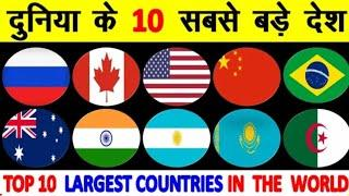 Top 10 country in the world / world largest country / largest country according to area