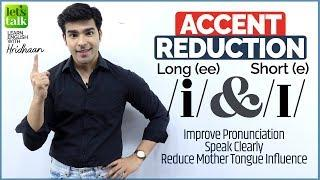 Accent Training - /i/ and /ɪ/ Vowel Sounds | Reduce Your English Accent & Pronounce Words Correctly