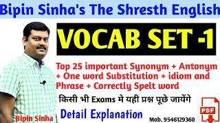 TOP 25 Vocabulary - Synonyms+Antonyms+OWS+idioms and phrases+Correctly Spelt word for ALL Gov. Exams