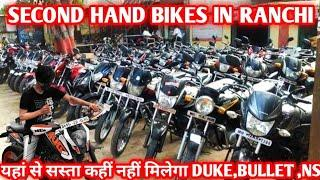 second hand bike Ranchi | used bike Ranchi | old bike Ranchi | पुरानी बाईकों रांची | Duke,bullet,rtr