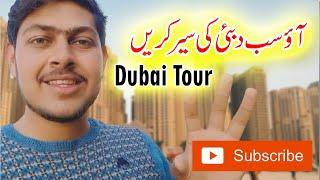 Pakistani Vlogger See Dubai I Dubai Tour Video I Dubai Trip Vlog I Visit To Dubai Famous Places