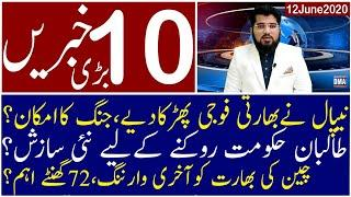 Top 10 with GNM | Evening | 12 June 2020 | Today's Top Latest Updates by Ghulam Nabi Madni |