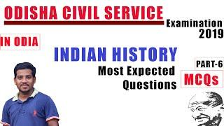 TOP 10 MCQs on Indian History || OCS Prelims 2019 ||