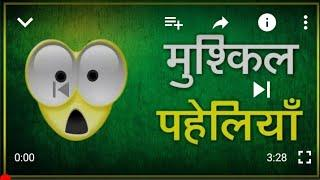 मुश्किल पहेलियाँ | Common Sense Questions | Hindi Paheliyan | Riddles | IQ | Funny Question | पहेली
