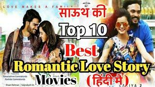 Top 10 Best Sauth Love Story Movies In Hindi Dubbed Movies || AllTime|| Available On YouTube||part 4