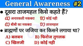 #2 Top 50 GK, Science, General Awareness Questions for Railway Group D, NTPC, SSC GD, CGL,CHSL