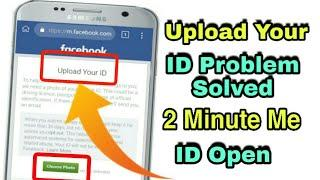 Upload Your ID Problem Solved || Upload Your ID Issue || By Top Trick