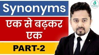 3 Minute में 45 Words P-2 | Synonyms and Antonyms in English | Synonyms Antonyms Word | English Word