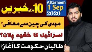 Top 10 With GNM || Today's Top Latest Updates by Ghulam Nabi Madni | 1 September 2020 | Afternoon |