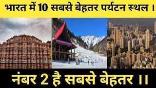 India Top 10 tourist place.भारत में 10 सबसे बेहतर पर्यटन स्थल ।।@Top 5 To 10 Hindi