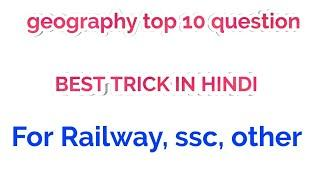 geography top 10 questions / geography mcq in hindi /geography mcq questions for railway exam