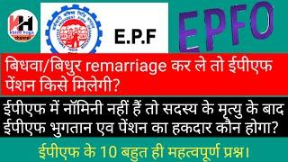 pf 10 problem 10 solution |  epf top question |pf pention