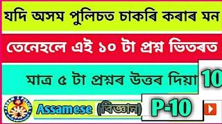 Assam Police Top 10 GK question paper Part-10 || Assam police exam question paper ||by Bikram Barman