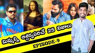 Top 25 interesting and Unknown facts in telugu|25 Top Most Amazing Facts| Telugu badi|EPISODE - 9
