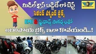 Best Second Hand Bikes Top Model Good Condition | Used Bikes Market In Hyderabad | Super Wheels