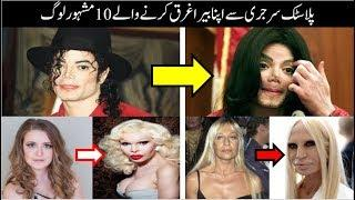 Top 10 Richest People And Celebrity's On Plastic surgery  Side Effects | Asif Ali TV