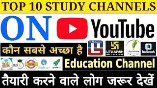Top10 Online Study Channels on YouTube for Competitive Exams / Youtube पर सबसे अच्छा  STUDY CHANNEL