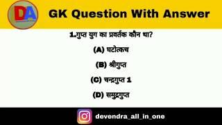 GK Top 10 Question with Answer Hindi Part-2