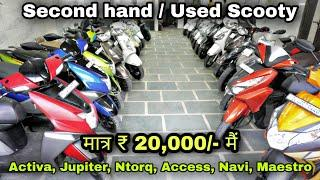 Second hand and used Scooty | Activa, Jupiter, Ntorq, Access, Navi, Only Rs.20,000/- | @motobeast